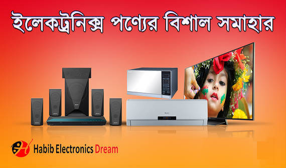 Habib Electronics Dream