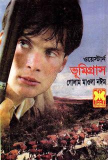 Sheba Western Books   ClickBD large image 0