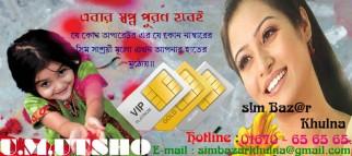 airtel VVIP Number sell. Hotline 01670-656565 .