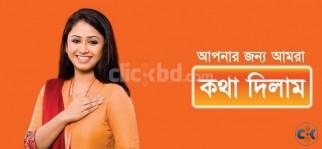 Banglalink Golden SIM Card for Sale
