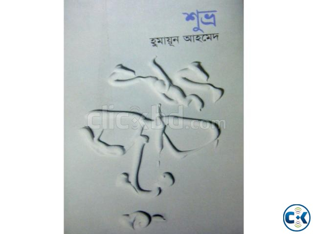 shuvro By Humayun Ahmed  | ClickBD large image 0