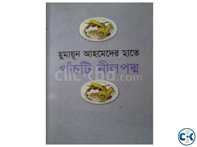 humayun Ahmed er hatay 5 te nilpoddo By humayun Ahmed | ClickBD large image 0