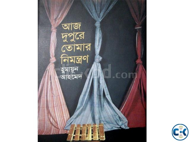 Aj Dupur a Tomer Amontron By Humayun Ahmed  | ClickBD large image 0
