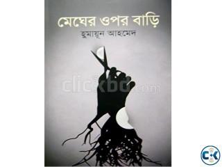 Maygher Upor Bari By Humayun Ahmed