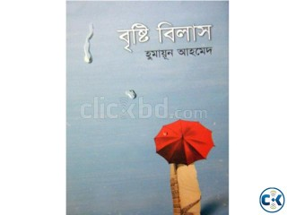 Bristi belash By Humayun Ahmed