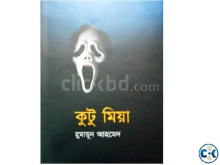 Kutu Meya By Humayun Ahmed By