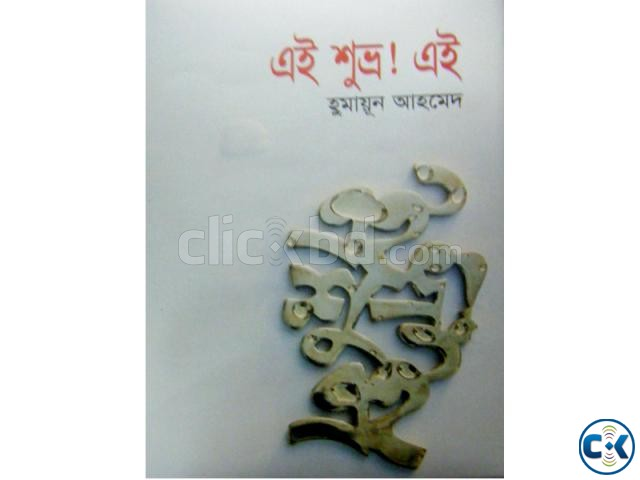 Ai Shuvro Ai By Humayun Ahmed  | ClickBD large image 0