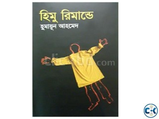 Hemu Remanday By Humayun Ahmed