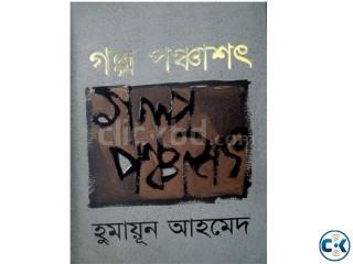 Golpo Ponchasot By Humayun Ahmed