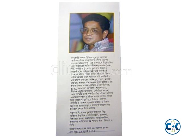 Josnattrye By Humayun Ahmed  | ClickBD large image 2