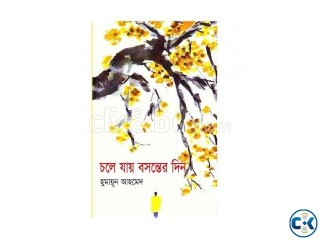 Chole Jay Bosonter Din By Humayun Ahmed