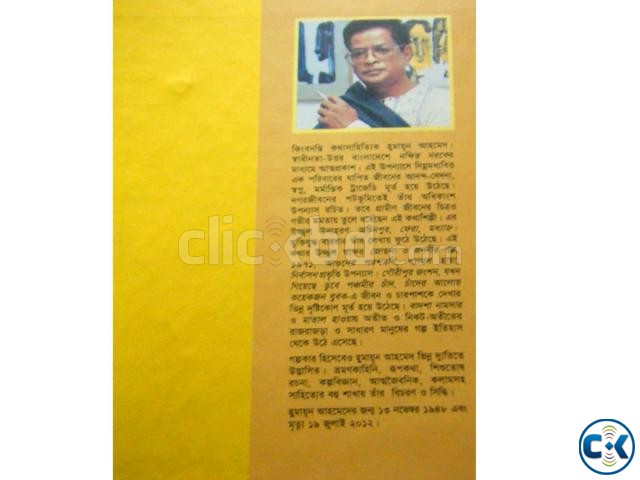 Chole Jay Bosonter Din By Humayun Ahmed  | ClickBD large image 2