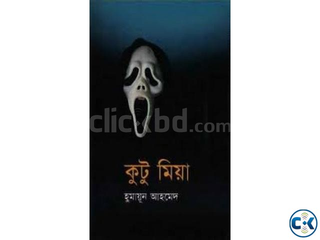 Best Bangla Horror Story Books Ever | ClickBD large image 0