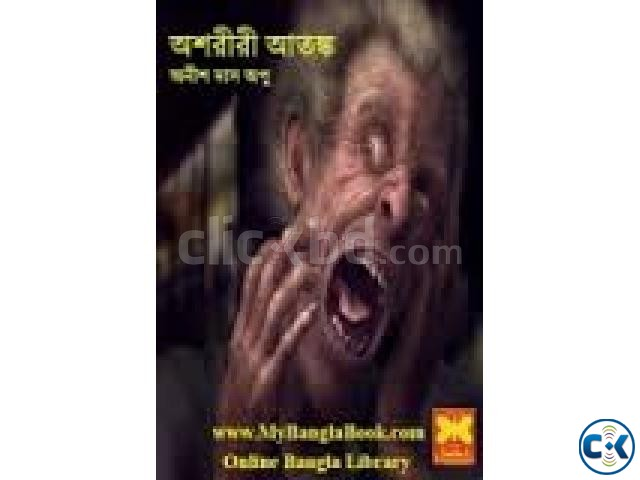 Best Bangla Horror Story Books Ever | ClickBD large image 1