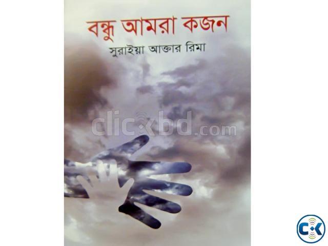 Bondhu Amra Kojon By Suraiya Akter Rima | ClickBD large image 0