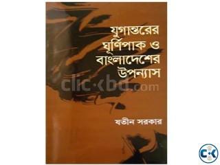 Jagantorer Ghurnipak O Bangladesher Uponnas By Jotin Sorkar