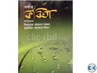 Borsar Kobita By mizanur rahman suraiya akter rima
