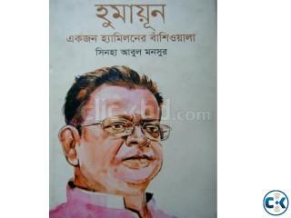 Humayun Akjon Hamilon Er Basiyala By Sinha Abul Monsur