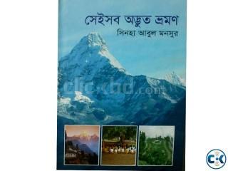 Sai Sob Advud Vromon By Sinha Abul Monsur