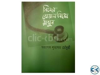 Nejer Khayal Nejay Rakhu By Professor Dr. Suvagoto Chowdhury