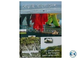 Bayrai Bangladesh By Md. Mosharof Hossain