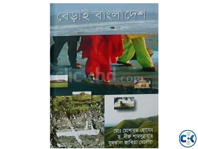 Bayrai Bangladesh By Md. Mosharof Hossain | ClickBD large image 0
