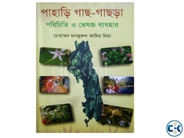 Pahare Gasgasra Porichiten o bayboher By Manjurul Mia Quadir | ClickBD large image 0