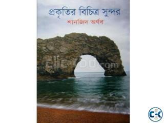Proketir Bichittro Sundor by Manjid Ornob