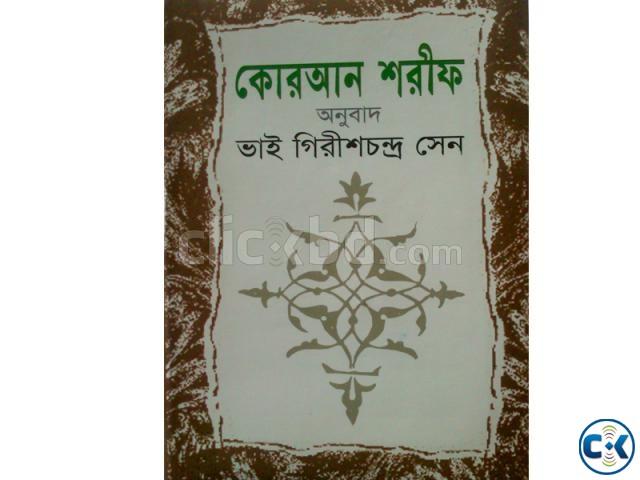 Koran Shorif By Vai Girishchandra Sen    ClickBD large image 0