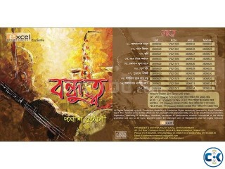 Valentine s Day Exclusive Bangla Solo Album BONDHUTTO