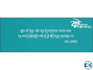 Download all Bangla Ebooks for free