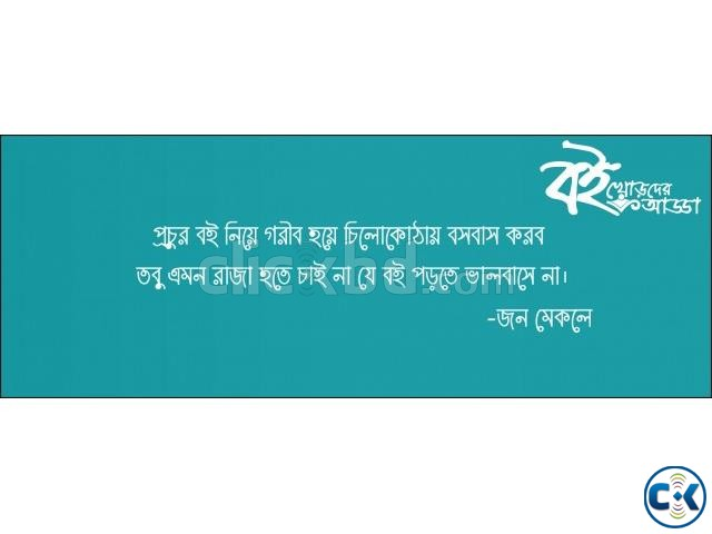 Download all Bangla Ebooks for free  | ClickBD large image 0