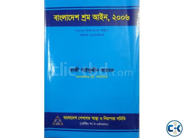 Bangladesh Labor Law 2006 | ClickBD large image 0