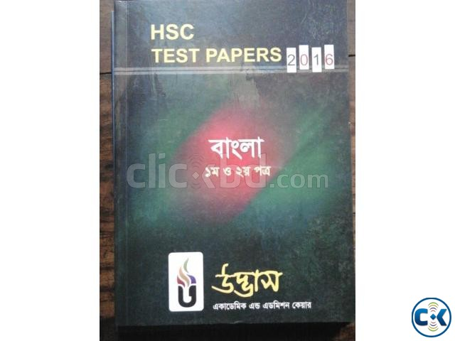 UDVSH HSC 2016 SCIENCE TEST PAPERS | ClickBD large image 1