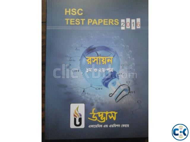 UDVSH HSC 2016 SCIENCE TEST PAPERS | ClickBD large image 2