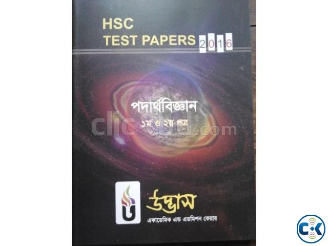 UDVSH HSC 2016 SCIENCE TEST PAPERS | ClickBD large image 3