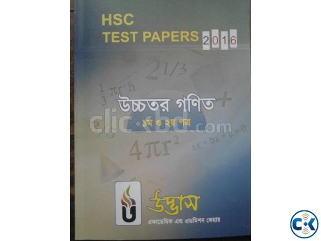 UDVSH HSC 2016 SCIENCE TEST PAPERS | ClickBD large image 4