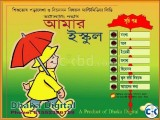 Children education Learning Multimedia software CD-Dhaka