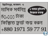 50 000 tk Monthly installments IBRAHIMPUR