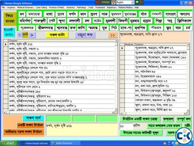 Homeo Bangla Software | ClickBD large image 1
