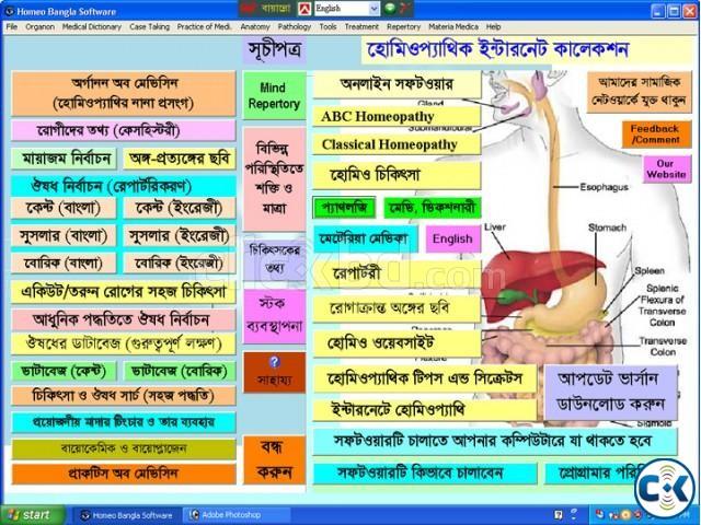 Homeopathic Bangla Software | ClickBD large image 0