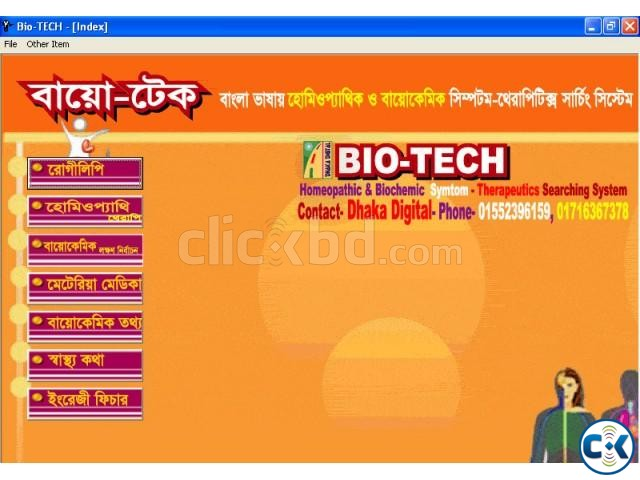 Homeopathic Bangla Software Bio-Tech Homeopathy | ClickBD large image 1