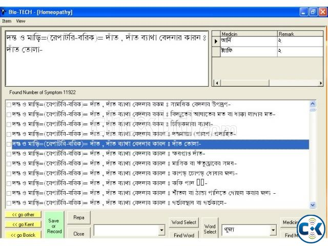 Homeopathic Bangla Software Bio-Tech Homeopathy | ClickBD large image 3