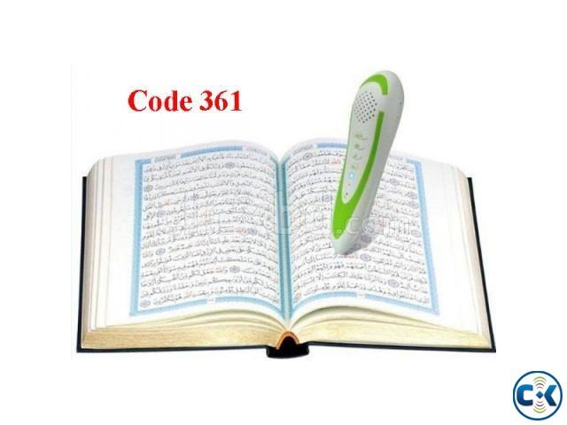 Digital Al-Quran Code 361 | ClickBD large image 0