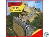 China Tourist Visa Offer