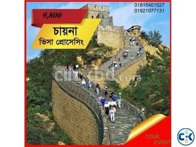 China Visa Offer For All | ClickBD large image 0