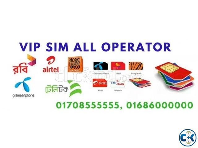 Vvip sim card All operator. | ClickBD large image 0
