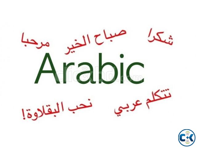 Arabic Language in Dhaka - 3 Months | ClickBD large image 0