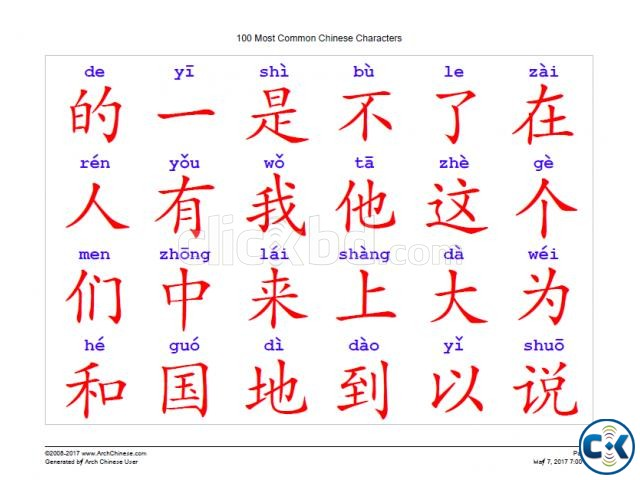 MANDARIN CHINESE IN DHAKA - 3 MONTHS COURSE | ClickBD large image 1