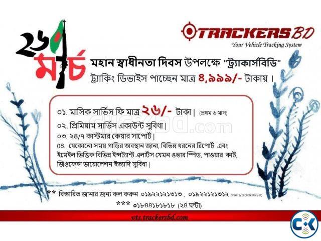 GPS Tracker Bangladesh TrackersBD GPS Tracking Service  | ClickBD large image 0